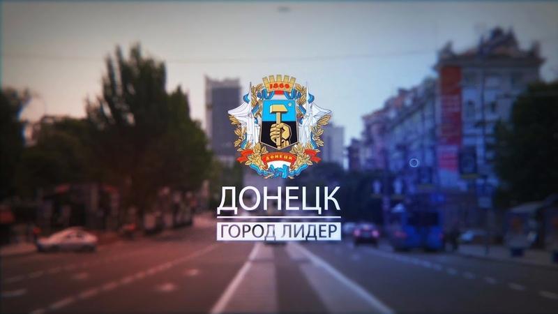 Донецк-город лидер. Старт конкурса «ЖКХ и транспорт для дончан – 2018». 22.06.18