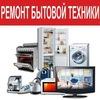 Ремонт бытовой техники во Владивостоке.