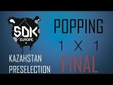SDK KAZAHSTAN PRESELECTION | POPPING FINAL | Малика Ахметова VS Даурен Айжариков | AB