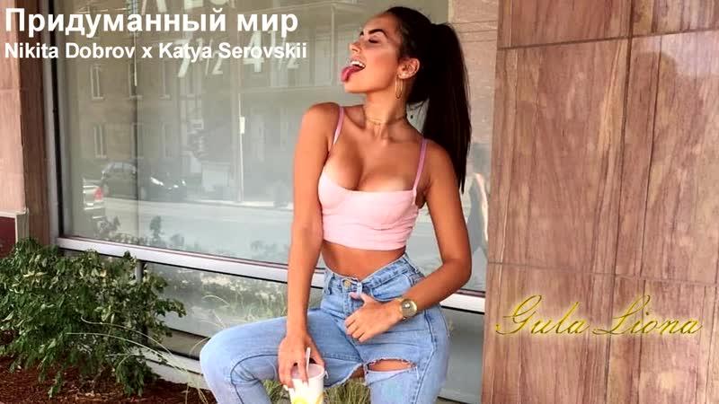 ПРЕМЬЕРА ТРЕКА! Nikita Dobrov Katya Serovskii - Придуманный мир (Аудио 2019) nikitadobrov