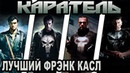 Каратель - кто лучший Фрэнк Касл ОБЪЕКТ The Punisher best Frank Castle