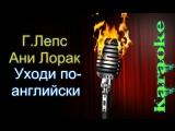 Григорий Лепс и Ани Лорак - Уходи по-английски ( караоке )