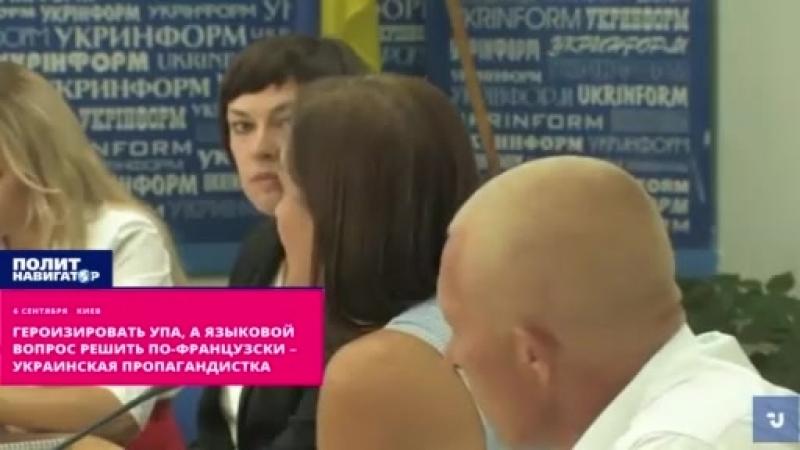 Героизировать УПА, а языковой вопрос решить по-французски – украинская пропагандистка