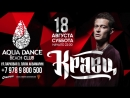 Kravc 18|08 @ Aqua Dance Beach Club (Севастополь)