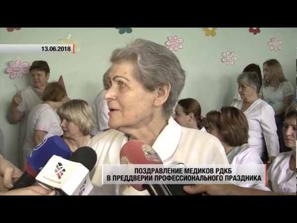 Поздравление медиков РДКБ в преддверии профессионального праздника. Актуально. 13.06.18