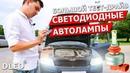 Светодиодные автомобильные лампы DLED - тестируем.