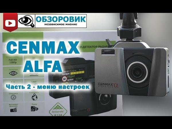 Детальный обзор Cenmax ALFA signature Часть 2 - обновление, меню настроек