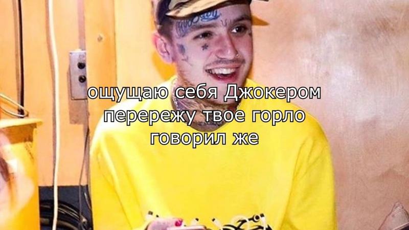 Lil peep - told ya freestyle (rus sub) ПЕРЕВОД