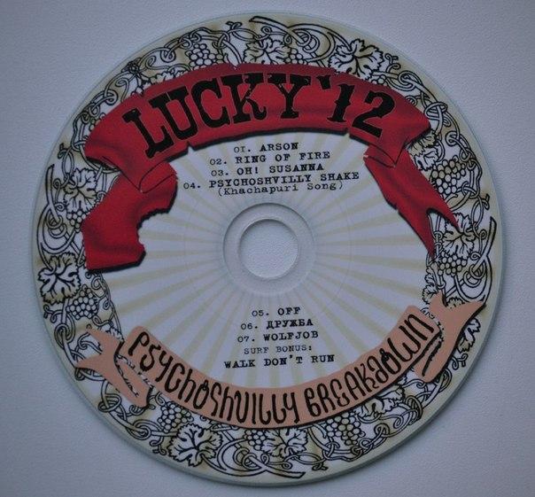 22.03 Презентация второго EP группы Lucky`12 в пабе HARATS