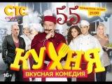 Кухня - 55 серия (3 сезон 15 серия) HD