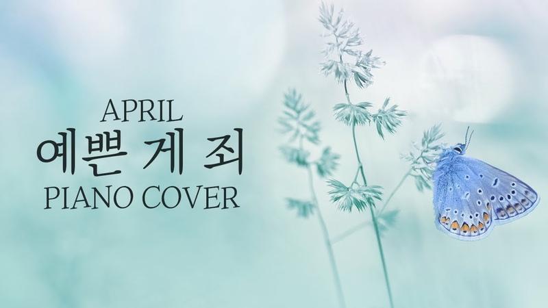 에이프릴 (APRIL) - 예쁜게 죄 (Oh! My Mistake) | 신기원 피아노 커버 연주곡 Piano Cover