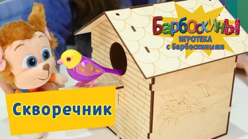 Делаем скворечник с Малышом 🐦 Игротека с Барбоскиными 🐤 Обучающее видео для детей смотреть онлайн без регистрации