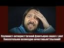 Паулинист-антихрист Евгений Девятьяров сошел с ума! Показательное «возмездие нечестивым»! Эльгений!