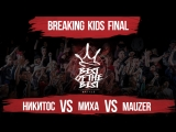 Никитос VS Миха VS MauZer BREAKING KIDS FINAL BEST of the BEST Battle 4