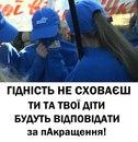 Україна За-Зміни фото #6