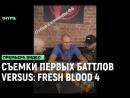 Съемки первых отборочных баттлов Versus Fresh Blood 4 [Рифмы и Панчи]