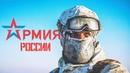 Армия России Army of Russia 2018