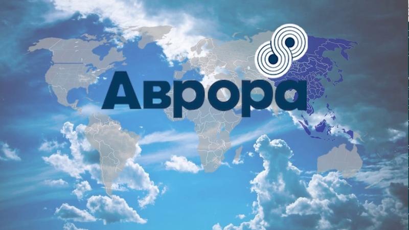 Виртуальная авиакомпания Аврора