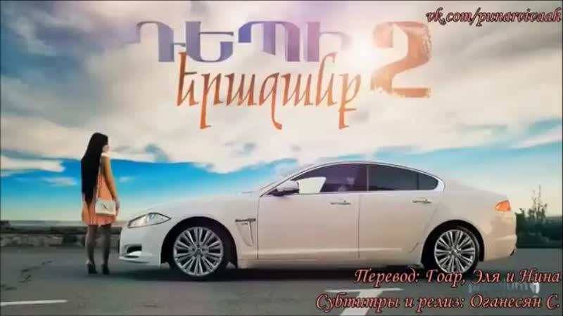 Depi Erazanq 2/На Встречу к Мечте 2 - 5 серия с русскими субтитрами