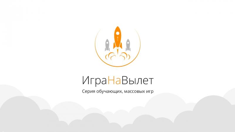 "О проекте ""Игра На Вылет"""