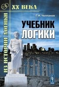 Челпанов В.Г. – Учебник логики
