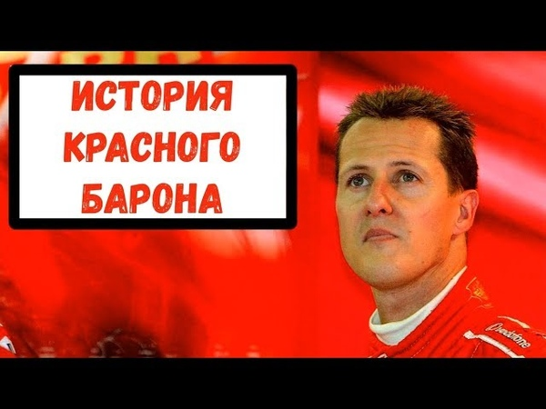 МИХАЭЛЬ ШУМАХЕР - история Красного Барона