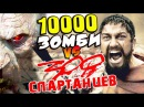 10000 ЗОМБИ против 300 СПАРТАНЦЕВ - ГОРЫ ТРУПОВ ➤ Ultimate Epic Battle Simulator UEBS