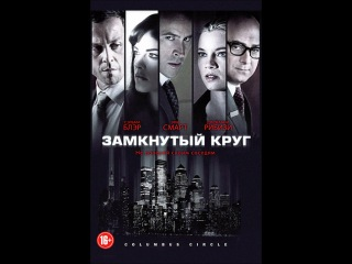 Замкнутый круг (2010)