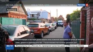Новости на Россия 24 • В Краснодаре расследуют зверское убийство четырех человек