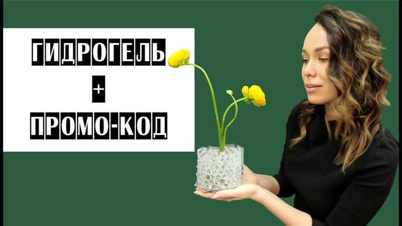 ГИДРОГЕЛЬ ПРОМО-КОД Школа флористики