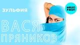Вася Пряников - Зульфия (Single 2019)
