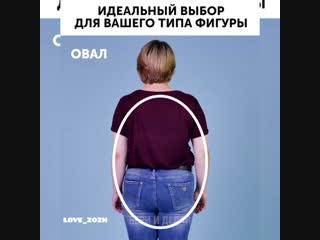 Как найти свой размер джинс