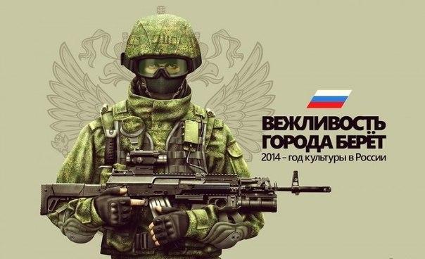 В Крыму появится памятник «Вежливому солдату»