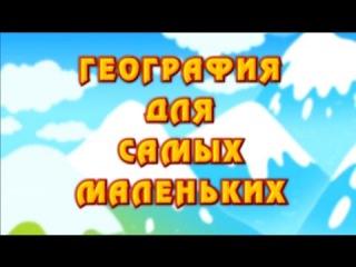 обучающие мультфильмы для детей 3 4 лет смотреть онлайн бесплатно