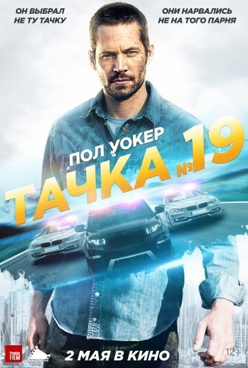 Тачка №19 (2013)
