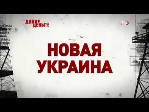 Осторожно Вся правда кто на самом деле управляет Украиной