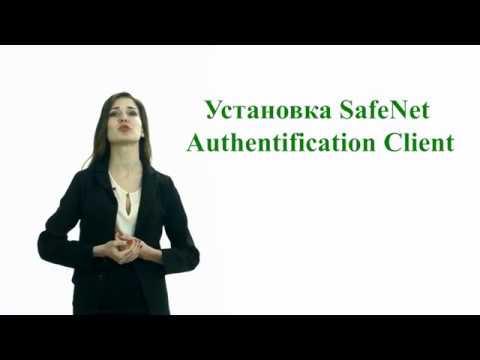 Установка программы SafeNet authentication client