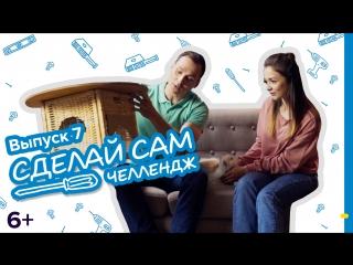 Castorama «Сделай сам челлендж» / Выпуск 7: Строим домик для кота 6+