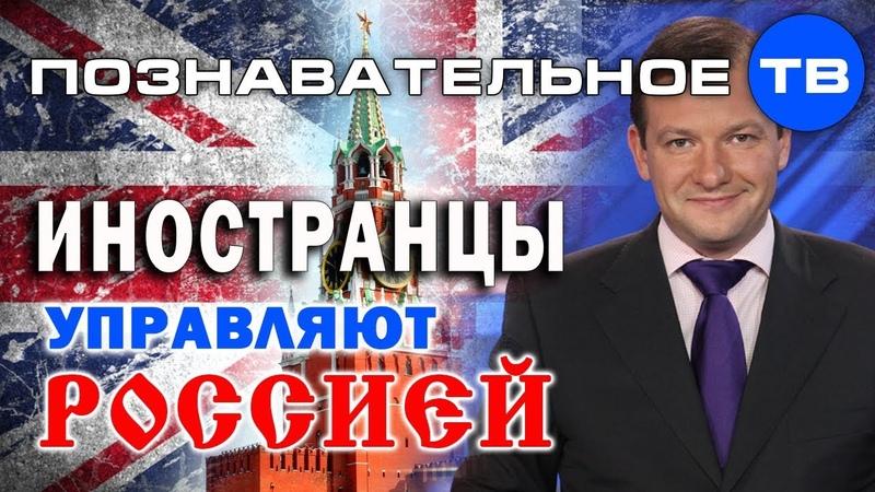 Иностранцы управляют Россией (Познавательное ТВ, Артём Войтенков)