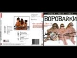 Группа Воровайки Первый альбом 2001