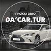 Dacartur-Прокат, аренда автомобилей  в Оренбурге