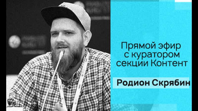 Прямой эфир с куратором секции Контент Родионом Скрябиным