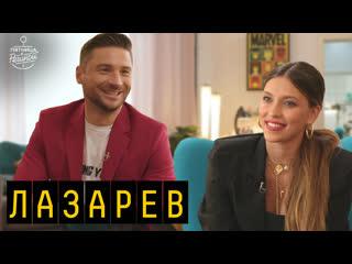 Сергей Лазарев: о победе на Евровидении, возвращении SMASH!! и сыне, ZIVERT| «Пятница с Региной»