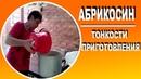 Как сделать абрикосин в домашних условиях