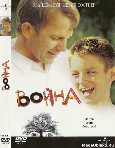 Война / The War (1994/WEB-DL/HDRip)