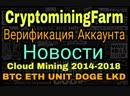 Как пройти верификацию в CRYPTOMININGFARM 3 0 от А до Я 2018 год