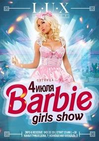 4 Июля, Пятница* BARBIE GIRLS PARTY * Клуб LUX