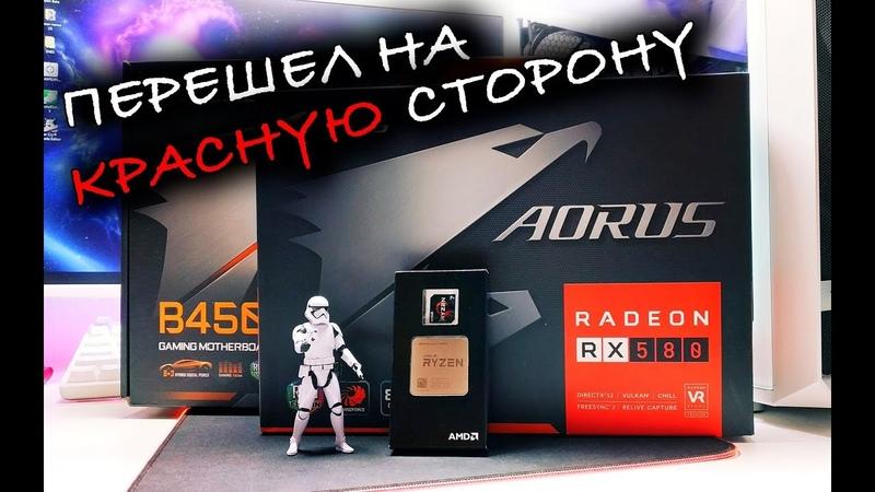 Игровой ПК на AMD | Отдаю Вам видеокарту RX580 Aorus