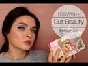 Cult Beauty покупки макияж Lime Crime Charlotte Tilbury Hourglass MsAllatt