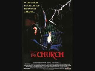 Собор / церковь / la chiesa / the church / cathedral of demons / demon cathedral. 1989. перевод mvo. vhs